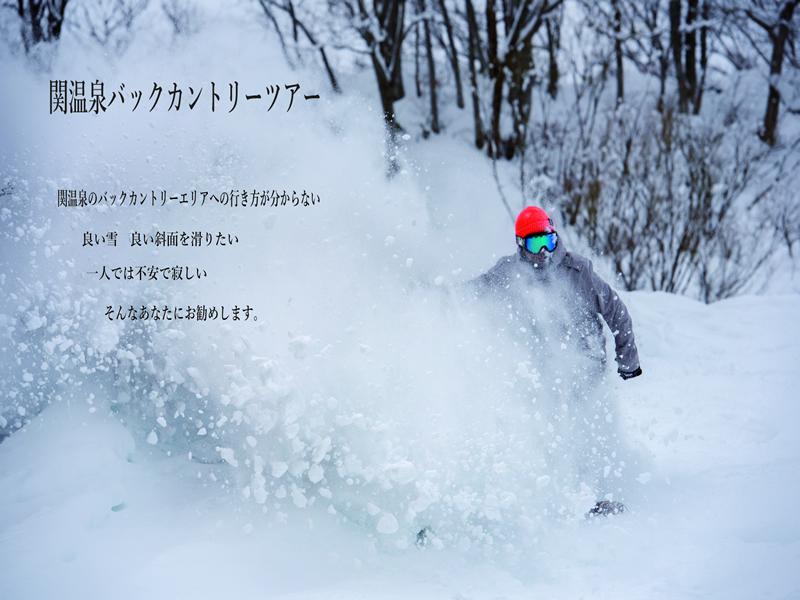 妙高 關溫泉滑雪場特色服務介紹 山岳滑雪